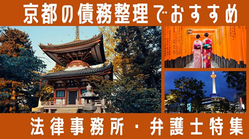 京都の債務整理でおすすめ 法律事務所・弁護士特集