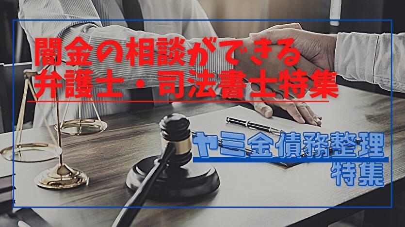 闇金の相談ができる弁護士・司法書士特集 ヤミ金債務整理