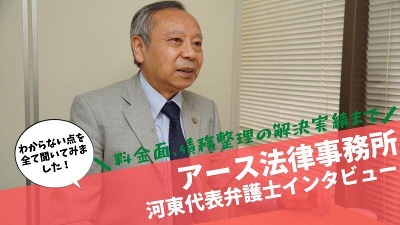 アース法律事務所 河東代表弁護士インタビュー