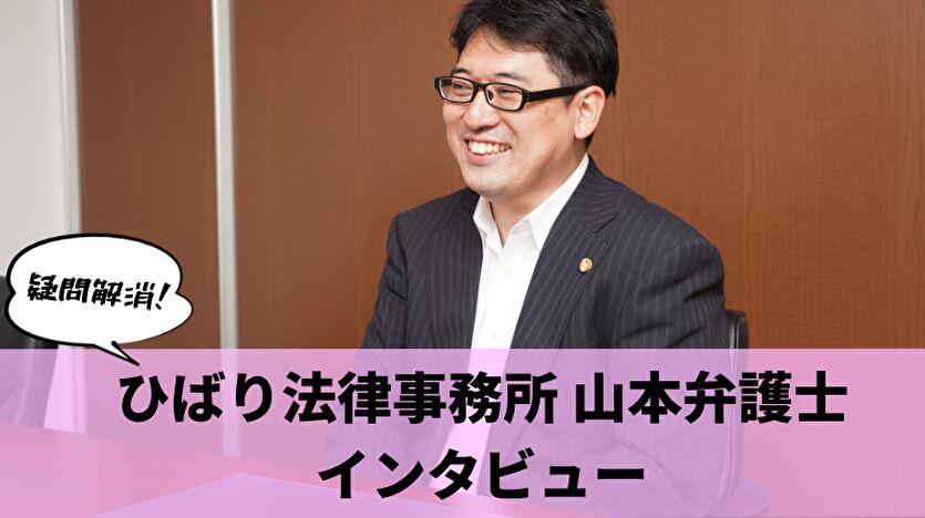 ひばり法律事務所 山本弁護士インタビュー