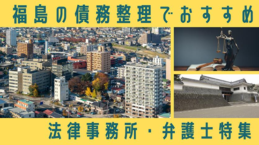 福島の債務整理でおすすめ 法律事務所・弁護士特集