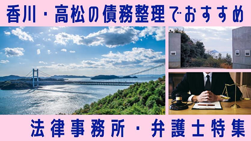 香川・高松の債務整理でおすすめ 法律事務所・弁護士特集