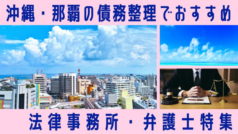 沖縄・那覇の債務整理でおすすめ 法律事務所・弁護士特集