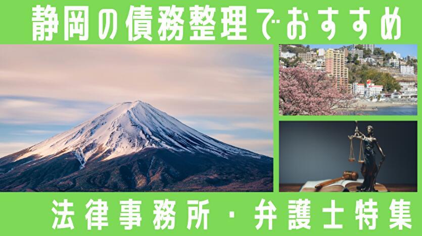 静岡の債務整理でおすすめ 法律事務所・弁護士特集