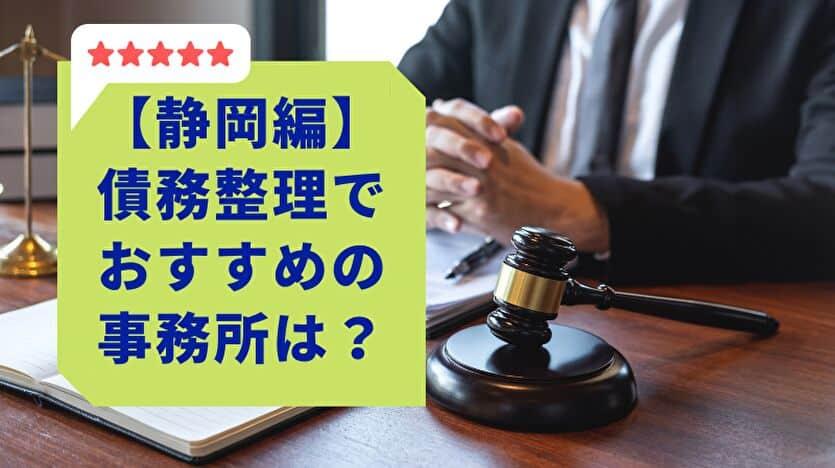 静岡編 債務整理でおすすめの事務所は?