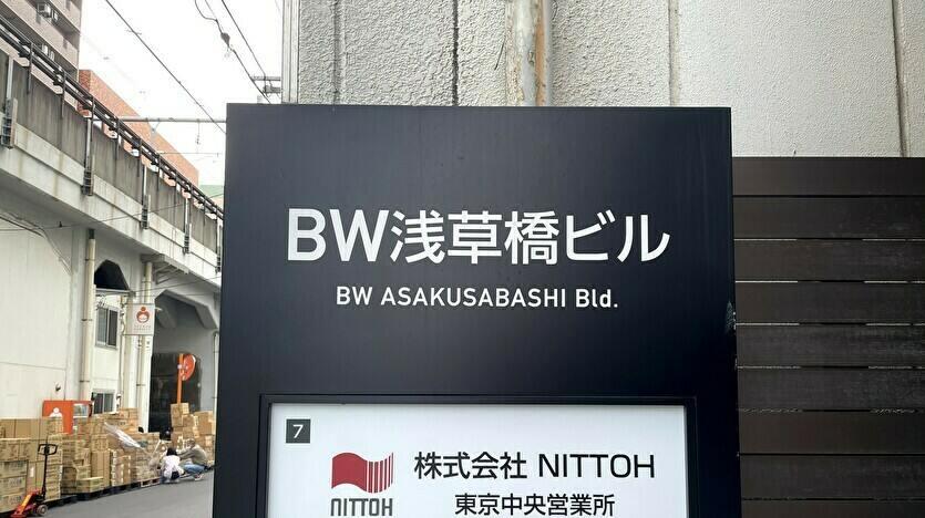 BW浅草橋ビル