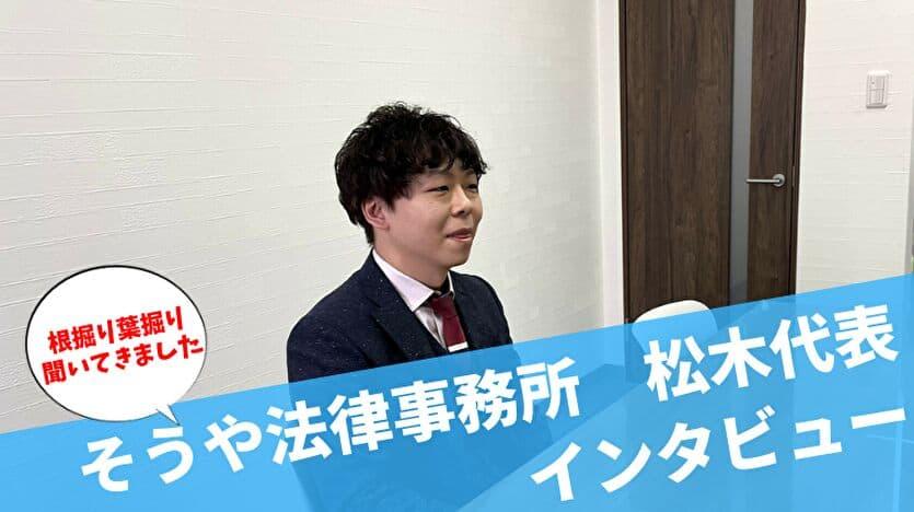 そうや法律事務所松木代表弁護士へのインタビュー
