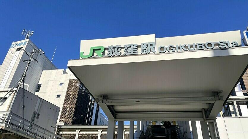JR荻窪駅