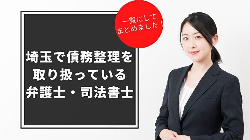 埼玉で債務整理を取り扱っている弁護士・司法書士
