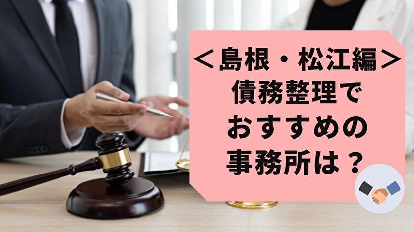 島根・松江編 債務整理でおすすめの事務所は?