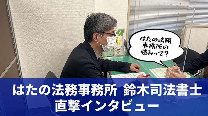 はたの法務事務所 鈴木司法書士 直撃インタビュー