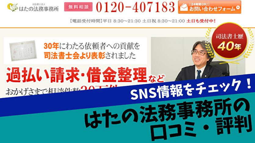 SNS情報をチェック!はたの法務事務所の口コミ・評判
