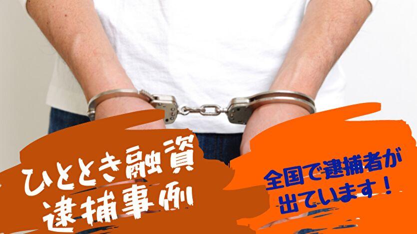 ひととき融資逮捕事例