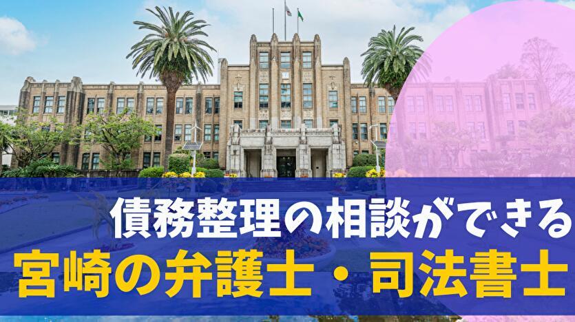 債務整理の相談ができる宮崎の弁護士・司法書士