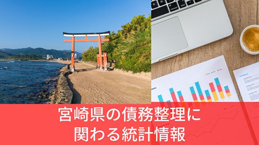 宮崎県の債務整理に関わる統計情報