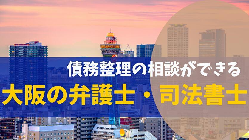 債務整理の相談ができる大阪の弁護士・司法書士