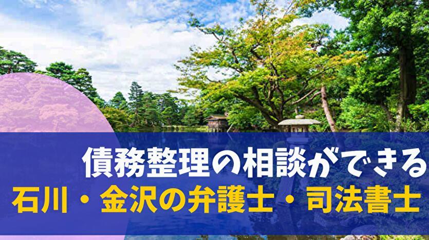 債務整理の相談ができる 石川・金沢の弁護士・司法書士