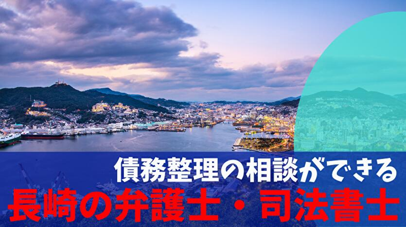 債務整理の相談ができる長崎の弁護士・司法書士
