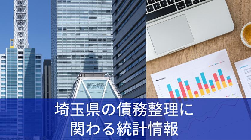 埼玉県の債務整理に関わる統計情報