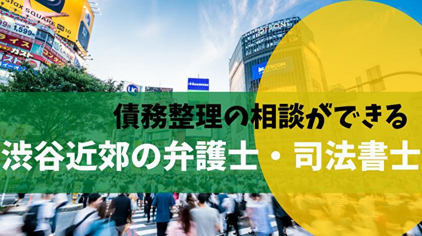 債務整理の相談ができる渋谷近郊の弁護士・司法書士