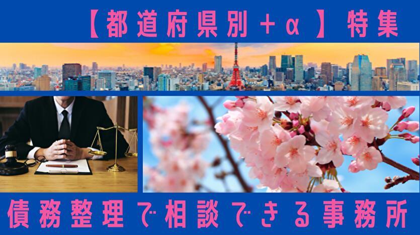 都道府県別+α 特集 債務整理で相談できる事務所