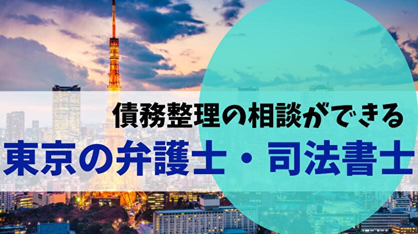 債務整理の相談ができる東京の弁護士・司法書士