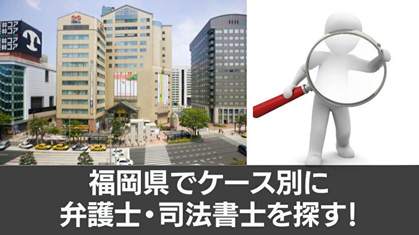 福岡県でケース別に弁護士・司法書士を探す