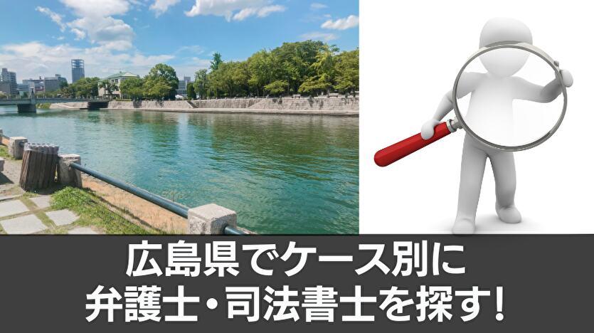 広島県でケース別に弁護士・司法書士を探す