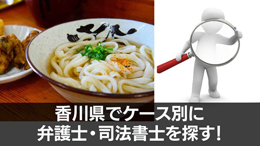 香川県でケース別に弁護士・司法書士を探す