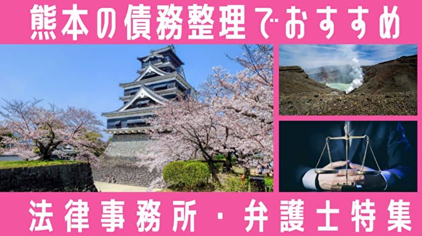 熊本の債務整理でおすすめ 法律事務所・弁護士特集