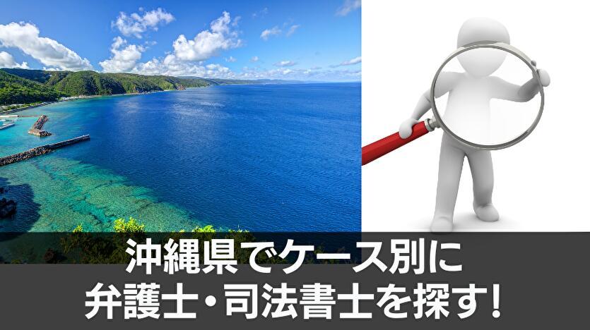 沖縄県でケース別に弁護士・司法書士を探す