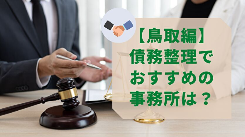 【鳥取編】債務整理でおすすめの事務所
