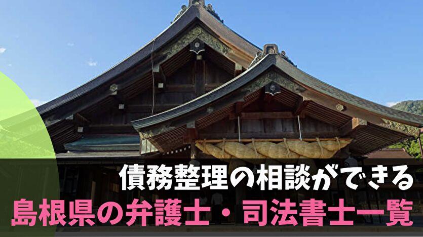 債務整理の相談ができる島根県の弁護士・司法書士