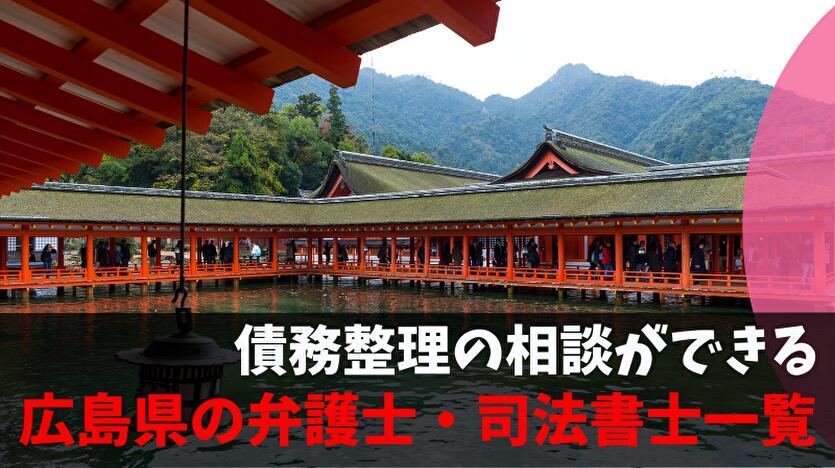 債務整理の相談ができる広島県の弁護士・司法書士