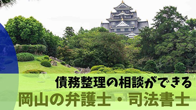 債務整理の相談ができる岡山県の弁護士・司法書士