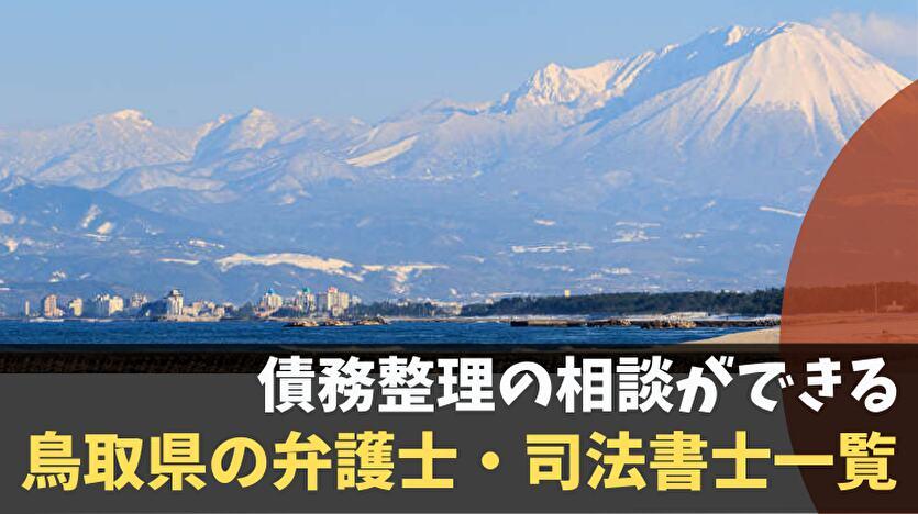 債務整理の相談ができる鳥取県の弁護士・司法書士