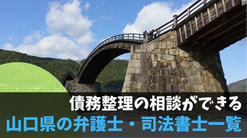 債務整理の相談ができる山口県の弁護士・司法書士一覧