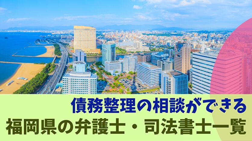 債務整理の相談ができる福岡県の弁護士・司法書士