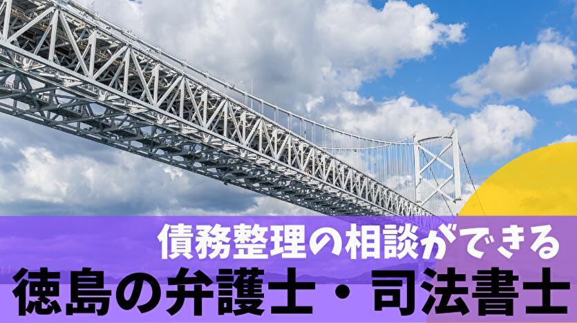債務整理の相談ができる徳島の弁護士・司法書士
