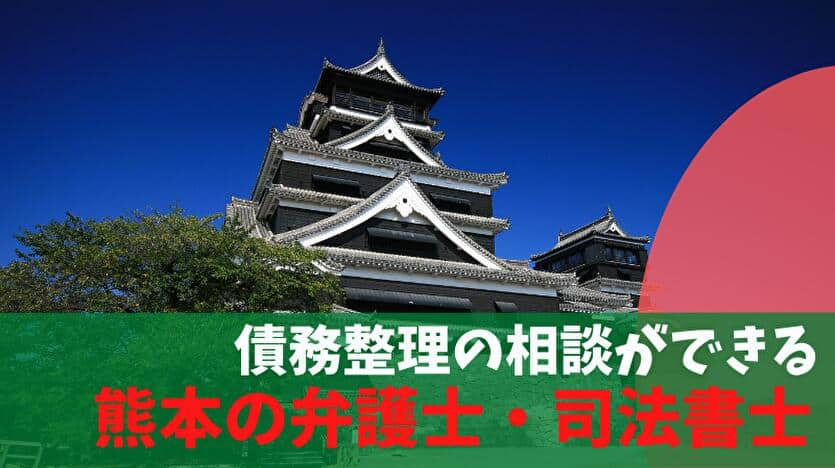 債務整理の相談ができる熊本の弁護士・司法書士
