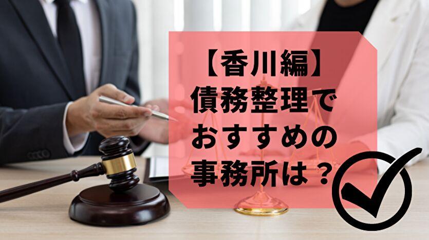 【香川編】債務整理でおすすめの事務所