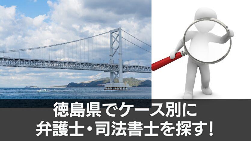 徳島県でケース別に弁護士・司法書士を探す
