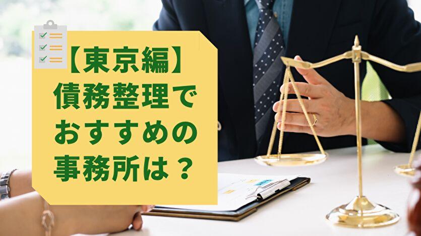 東京編 債務整理でおすすめの事務所は?