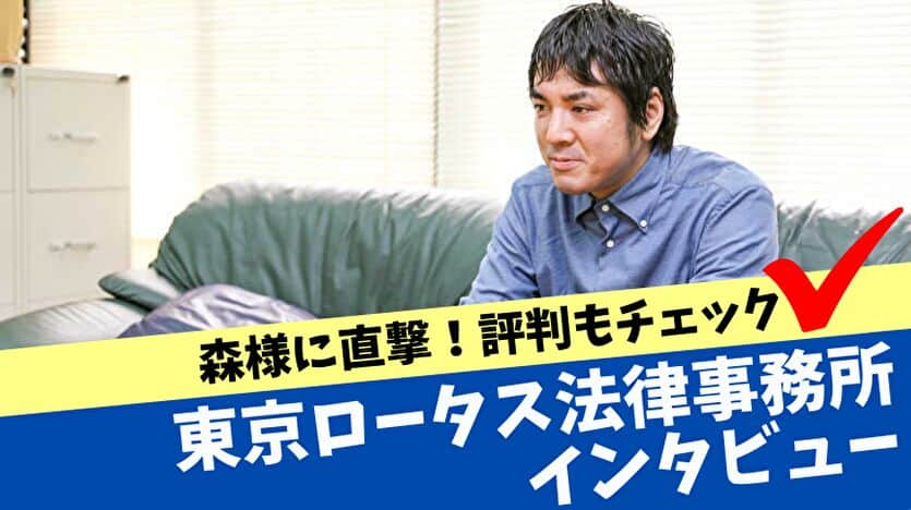 東京ロータス法律事務所インタビュー