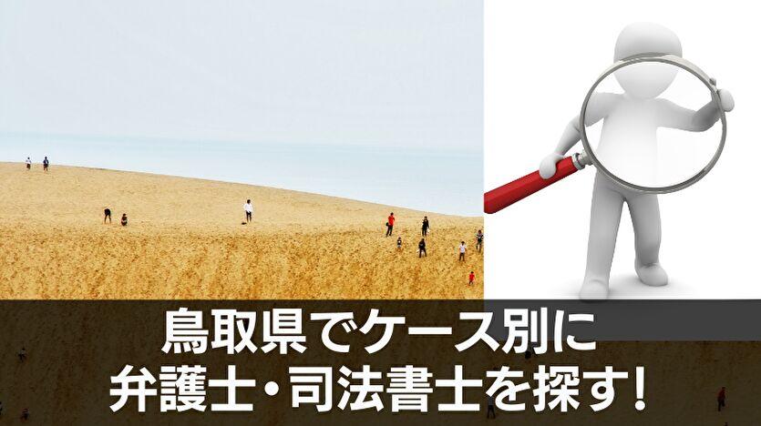 鳥取県でケース別に弁護士・司法書士を探す
