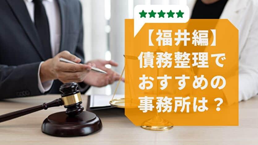 福井編 債務整理でおすすめの事務所は?
