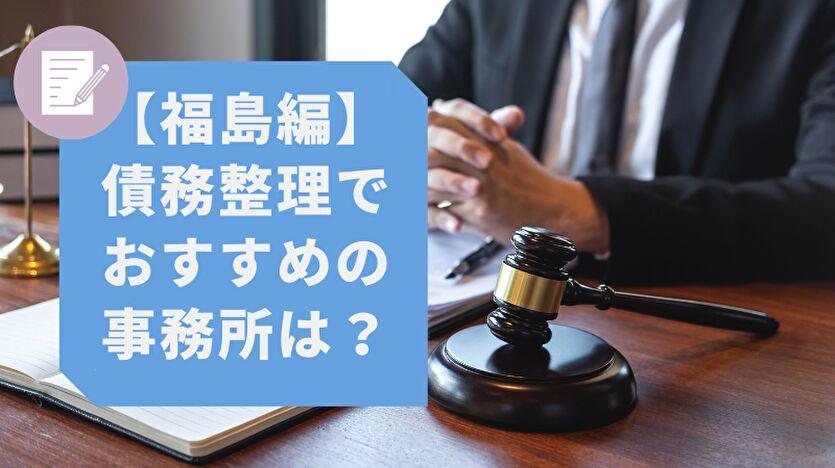 福島編 債務整理でおすすめの事務所は?