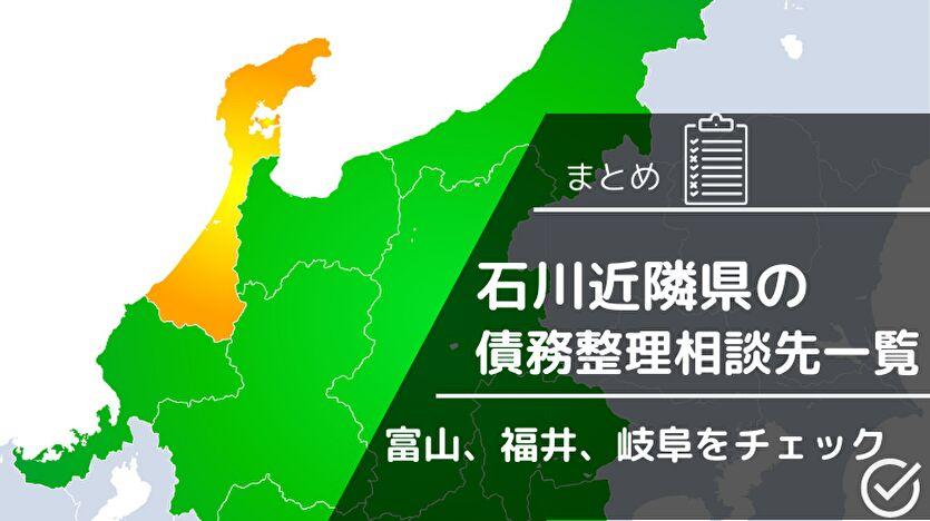 石川近隣県の債務整理相談先一覧