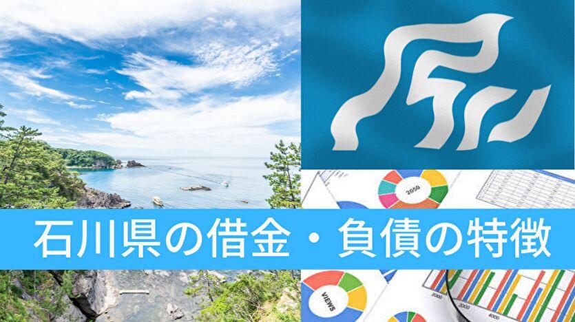 石川県の借金・負債の特徴