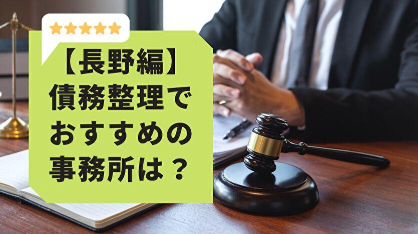 長野編 債務整理でおすすめの事務所は?